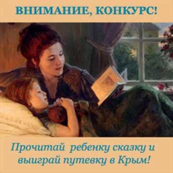 Кто поедет в Крым?